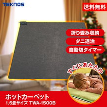 【送料無料】TEKNOS ホットカーペット (本体) 1.5畳
