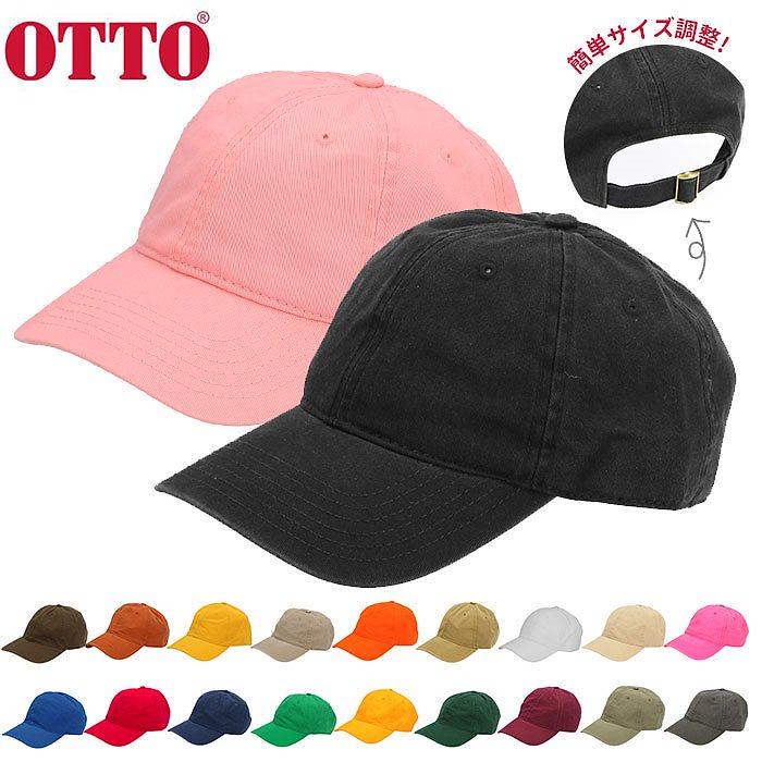キャップ メンズ 通販 おしゃれ 20代 40代 無地 シンプル 男女兼用 レディース ジュニア Cap 帽子 ベースボールキャップ 野球帽 ユニセックス 男の子 女の子 ブランド OTTO かっこい
