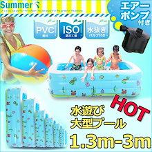☆コスパ抜群!今年は暑くなる!早めのご準備を♪プール ビニールプール ビッグサイズ 電池式 エアーポンプ 家庭用プール 家庭用 プール 水遊び 大型プール 電動 ポンプ 空気入れ