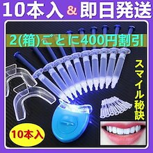 【🔥 2(箱)ごとに400円割引 】🔥【10本入】歯のホワイトニング  スマイル秘訣 !歯を白くするゲル プロフェッショナルホワイトニングキット