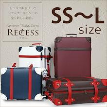 【OUTLETも有ます】Recess トランク キャリー スーツケース  コインロッカー 小型 中型 大型 拡張可能 ブレーキ機能 色違いベルト付属 TSAロック搭載