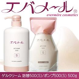 【ゆうパケット送料無料】エバメールゲルクリーム 詰替レフィル500(S)evermere Gel Cream (Face Cream) Refill /or ポンプ500sをオプション選択可