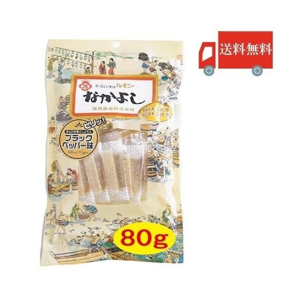 青森県産 おつまみ・珍味 いかとチーズのハーモニー なかよし ブラックペッパー 80g×1袋 【花万食品】