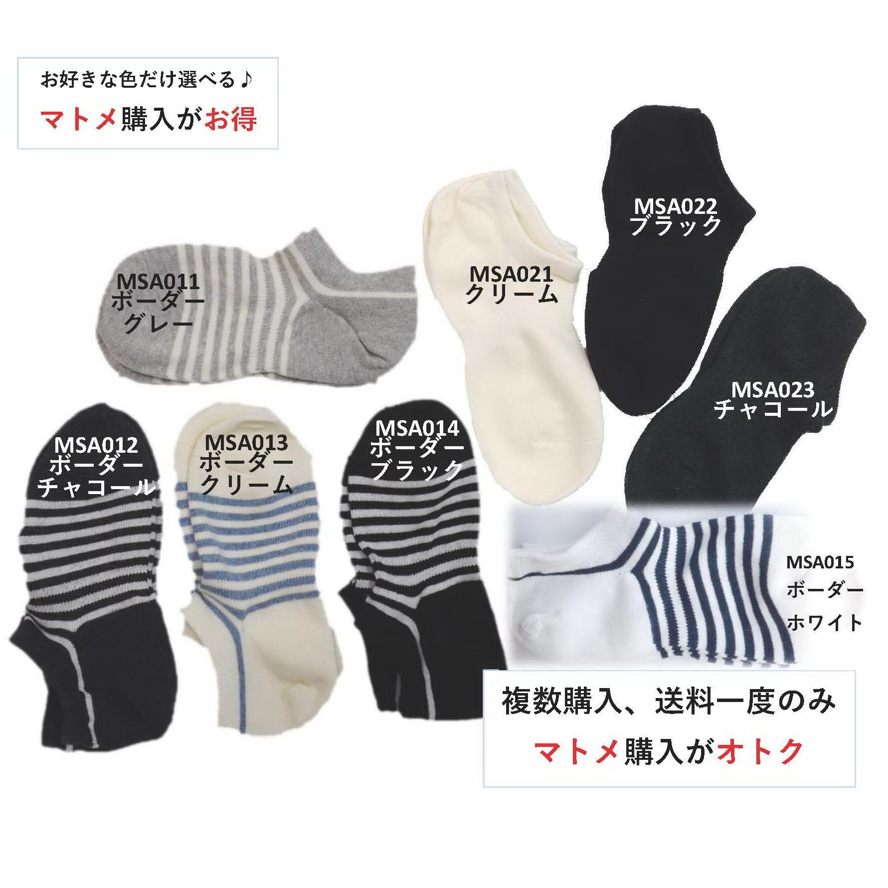 【マトメ購入がお得】靴下 コットン メンズ ビジネス 吸汗 通気性 抜群 選べる くるぶし ショート ソックス AGG Homes