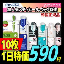 ★MEDIHEAL★メディヒール‣マスクパック/mediheal パック/敏感肌ケア/ニキビケア