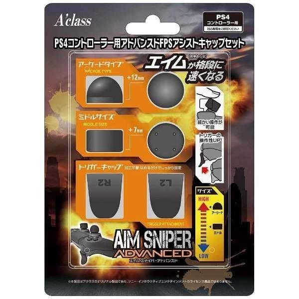 アクラス SASP-0443 PS4コントローラー用アドバンスドFPSアシストキャップセット【AIM SNIPER ADVANCED】 ブラック