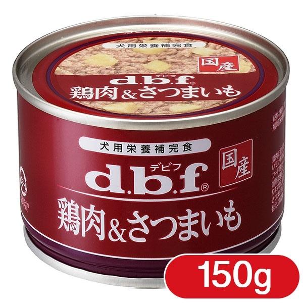 デビフ 鶏肉&さつまいも 150g 【デビフ(d.b.f・dbf)/ドッグフード/ウェットフード・犬の缶詰・缶/ペットフード/DOG FOOD/ドックフード】【犬用品/ペット・ペットグッズ/ペット用品