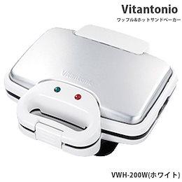 ビタントニオ  ワッフルホットサンドベーカー VWH-200W(ホワイト)【ワッフル|ホットサンドメーカー】(6020265)