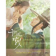 韓国ドラマパク・ボゴムの雲が描いた月明かりフォトエッセイ(KBSドラマ)