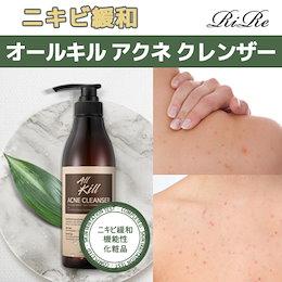 ▶ニキビ緩和機能性化粧品◀[RiRe /リル] オールキル アクネ クレンザー