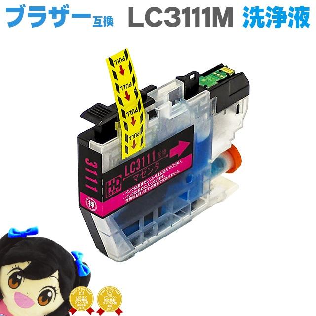 [洗浄液] LC3111M 用 ブラザー互換 LC3111 洗浄用 マゼンタ 対応機種:DCP-J572N / DCP-J577N / DCP-J972N / DCP-J973N / DCP-J978