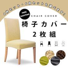 【2枚組】 家の椅子が新品に早変わり! 椅子フルカバーセット 送料無料!!消臭 抗菌  2way ニット2、4、6枚セット チェアカバー 座椅子カバー