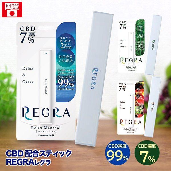 CBD 70mg 使い捨て VAPE 電子タバコ ペン pen リキッド 国産 高濃度 7% 高純度 99% REGRA レグラ スティック VAPE 日本製