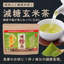 減糖茶 玄米茶粉末150g 【糖が気になる方専用の健康茶】スプーン付 ※送料無料抹茶のような味で、後味もスッキリしていてクセもありません。