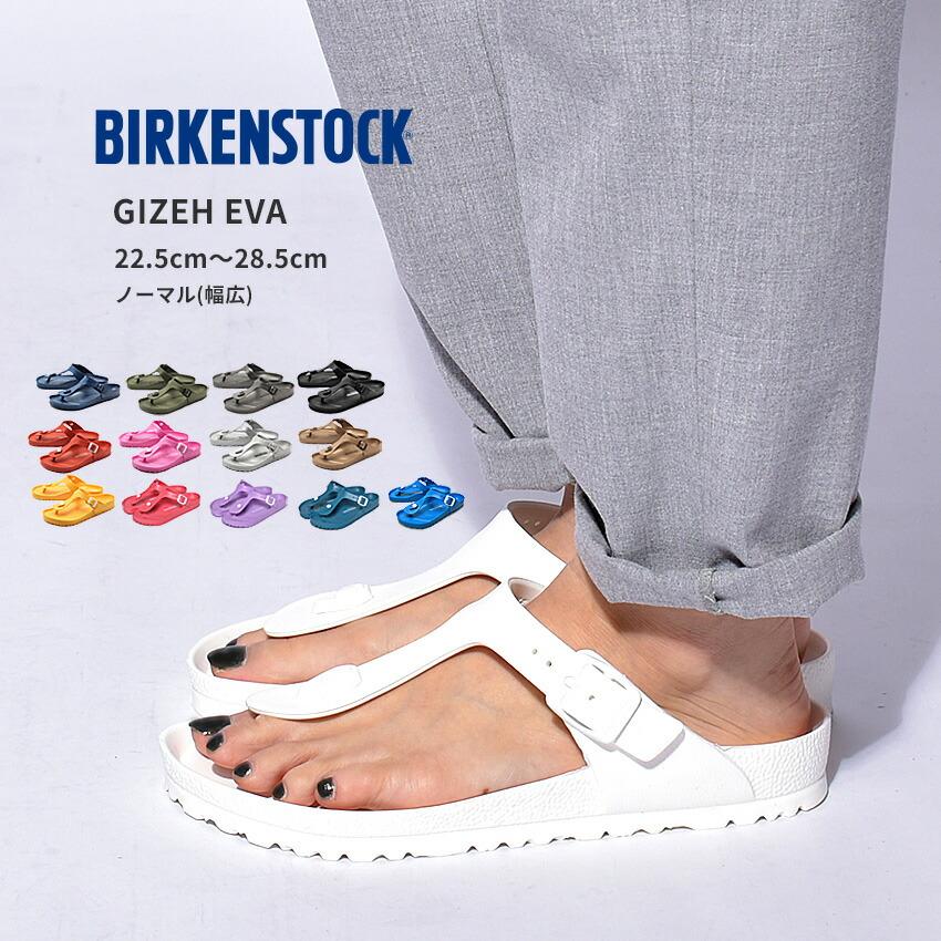 BIRKENSTOCK ビルケンシュトック サンダル ギゼ EVA 普通幅タイプ GIZEH EVA メンズ レディース