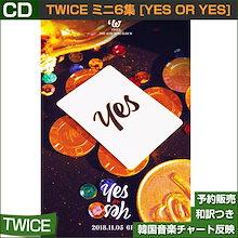3種選択 / TWICE ミニ6集 [Yes or Yes] / 韓国音楽チャート反映/初回限定ポスター終了/初回フォトカード終了/特典MV DVD/送料無料