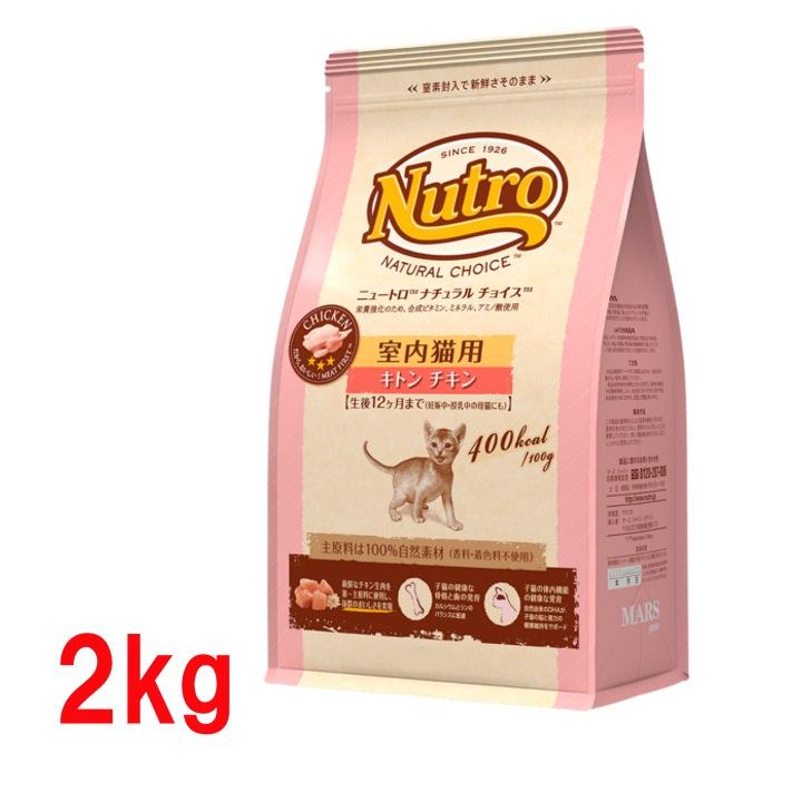 ナチュラルチョイス 室内猫用 キトン チキン 2kg 製品画像