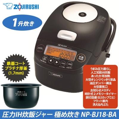 極め炊き NP-BJ18