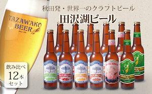 田沢湖ビール6種飲み比べ 12本セット