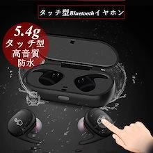 Bluetooth イヤホン ワイヤレスイヤホン スポーツ スマホ対応 完全 ワイヤレスイヤホン 充電式収納ケース 高音質 防水 Bluetooth4.1 運動イヤフォン【タッチ型】