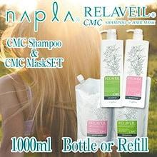 「お買い得タイムセール実施中」ナプラ リラベール CMCシャンプー&CMCヘアマスク 1000mlセット リフィル/ボトル napla RELAVEIL