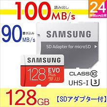 microSDXC 128GB SAMSUNG サムスン Class10 U3 4K対応UHS-I EVO Plus SDアダプター付 海外パッケージ
