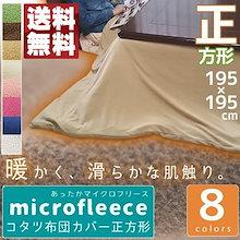 ☆送料無料☆あったか マイクロフリース こたつ布団用カバー 正方形 195×195cm 長方形 195×245 マイクロフリースカバーはソフトな肌触り!とっても軽い!