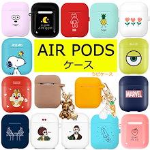 【 AirPods ケース 】 エアーポッズ エアポッズ ケース キャラクター 韓国 カップル おそろい キーリング キーホルダー 可愛い シリコン ハード TPU 鉄粉防止シール iPhoneケース