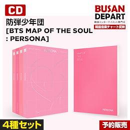 4種セット 初回限定ポスター1枚ランダム 防弾少年団 [BTS MAP OF THE SOUL : PERSONA] MV DVD 韓国音楽チャート反映 和訳つき 送料無料