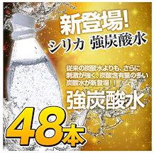 ★タイムセール限定価格!!シリカ強炭酸水!48本!ノンラベルのECOボトル仕様 九州産 500ml×48本*ラベルを剥がす手間のいらないエコボトルを採用しています。※商品の特性上返品返金不可商品です。