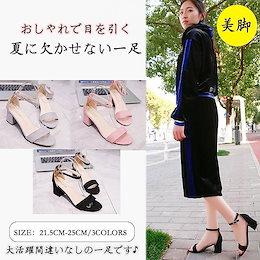 サンダル シューズ 韓国ファッション 美脚 レディースサンダル ハイヒール 太ヒール 春夏 歩きやすい 履きやすい 靴