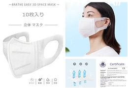 【即日発送】高品質 立体 大人用 3Dマスク 白色10枚入り 子供用 不織布 マスク 使い捨て 3層構造高密度フィルター   ウィルス対策   レギュラーサイズ 防塵 花粉 飛沫感染予防 男女兼用