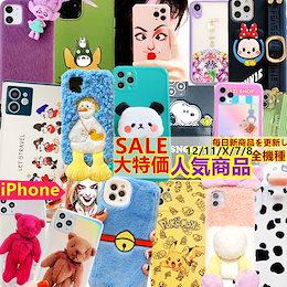 【2020-2021最新の更新】 人気商品 韓流iphone12ケース iphone11 promax iphone x/xs/xr/xsmaxケースiPhone78plusケース