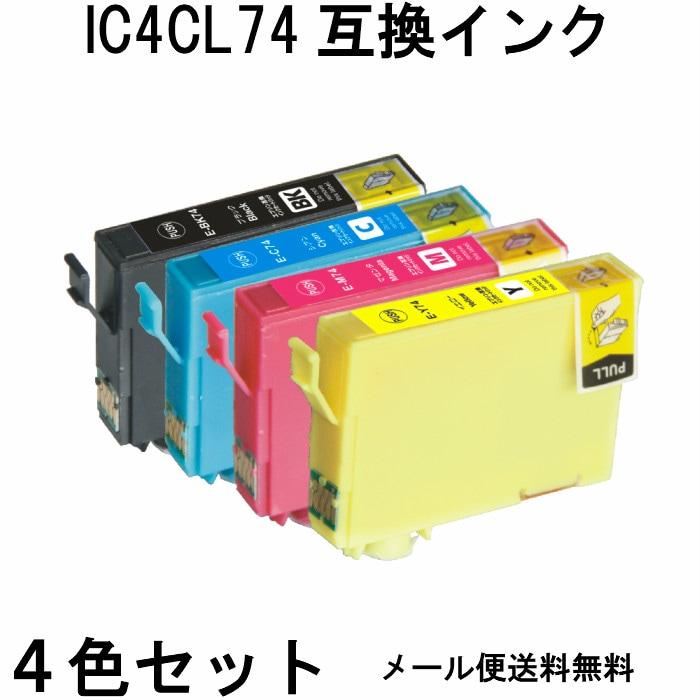 IC4CL74(4色セット)互換インク PX-M5040F PX-M5041F PX-M740F PX-M741F PX-S5040 PX-S740対応プリンターインク