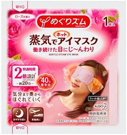 花王 めぐりズム 蒸気でホットアイマスク咲立てローズ 箱なし 20枚メール便 送料無料