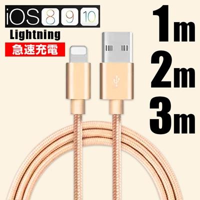 【5本まで送料130円】【純正品質】高品質最新iOS対応 iPhone lightningケーブル 1/2/3m 急速充電 充電器 データ転送ケーブル USBケーブル iPhone用 充電ケーブル ス