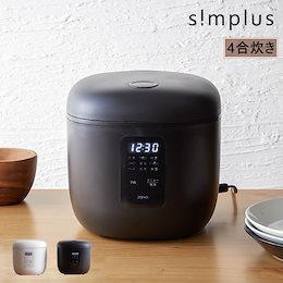 【TVで紹介されました】simplus シンプラス マイコン式 4合炊き炊飯器 SP-RCMC4 炊飯器 温度センサー付き 保温機能 ヨーグルト ケーキ【送料無料】