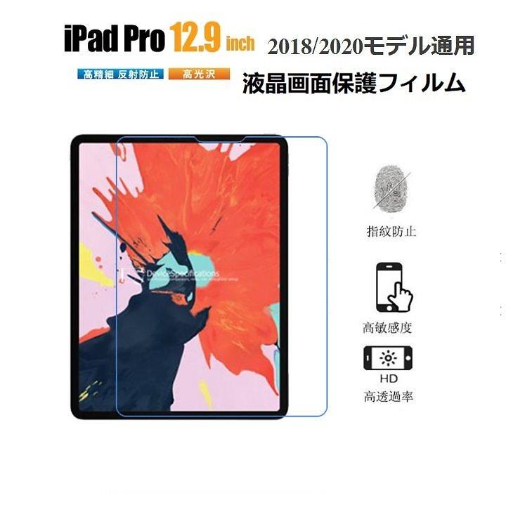 2018モデル iPad Pro 12.9インチ専用液晶画面保護フィルム 12.9インチ2018新型iPad用保護シール/シート クリア 防指紋 光沢 反射防止【I991】