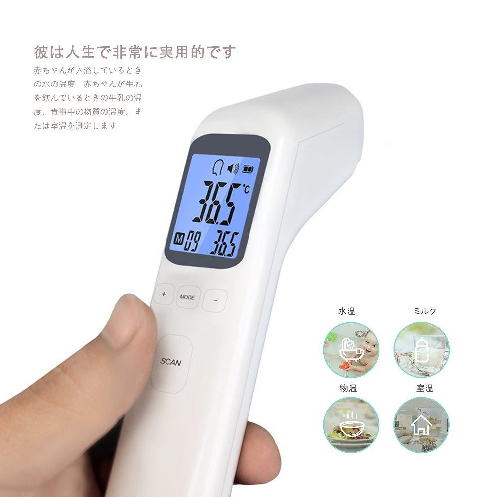使い方 非 接触 体温計