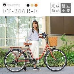 完成品 電動アシスト自転車 シティサイクル 26インチ 6段変速 かご LEDライト 子乗せ装着可能 クラス27 Voldy FT-266R-E