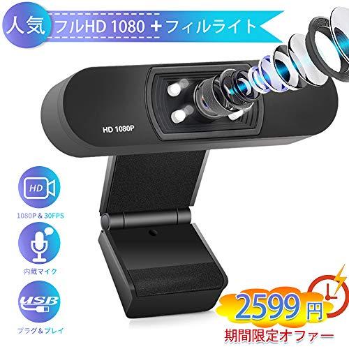 ATMOR HDウェブカメラ PCコンピュータ用 内蔵 マイク1080P ウェブカメラ 4LEDライト付き WEBカメラ 200万画素 マニュアルフォーカス webcam 360調整可能 USB ライ