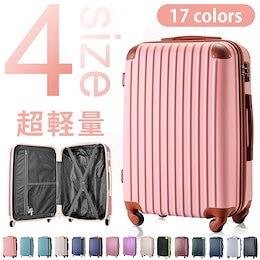 ★スーツケース 選べる4サイズ!18カラー!!【SS】機内に持込可 【送料無料】TSAロック搭載 ファスナー キャリーケース キャリーバッグ ABS+PC混合材料 大型