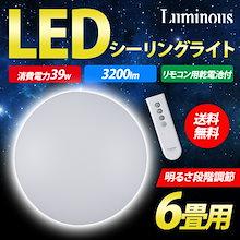 ✧˖°✧˖°カテゴリランキング1位獲得商品°˖✧°˖✧【安心の一年保証!】LEDシーリングライト 6畳用 3200ルーメン