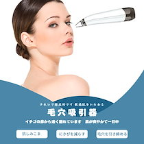 毛穴吸引器 強力 小鼻 毛穴美顔器6種類ヘッド&3段階 汚れ吸引 毛穴クリーナー 毛穴吸引機 男女兼
