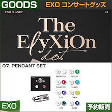 7. PENDANT SET / EXO THE PLANET#4 OFFICIAL GOODS / 1807exo /2次予約/送料無料