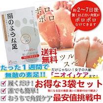 \1袋あたり233円さらにクーポン利用で…1+1+1‼/気になる足の角質・臭いに簡単45分で解決♪ かかとどうスルんそうするん 角質除去 足もちもちの赤ちゃん足に☆かかと 角質