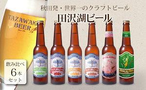 田沢湖ビール6種飲み比べ 6本セット