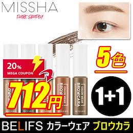 「Missha / ミシャ」★1+1★カラーウェアブロウカラ・アイブロウ・ブロウマスカラ/ 眉毛メイク/ 韓国コスメ/Colorwear Browcara/Eyebrow/Brow Mascara