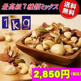 7種類素焼きミックスナッツ 1kg「無添加・無塩・無植物油」