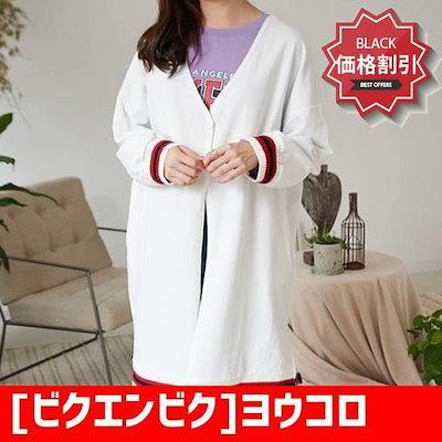 [ビクエンビク]ヨウコロングカディゴン2color/ビッグサイズ55110まで /カーディガン/ボレロ/韓国ファッション